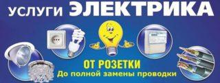 Услуги электрика Краснодар