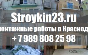 Демонтажные работы в Краснодаре в частном доме